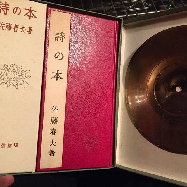 "Taqueshix on Instagram: ""#ソノシート つき #詩集 #佐藤春夫"" (151350)"