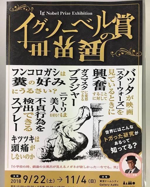 "Hinata_Uozumi@arKadia_staff on Instagram: ""イグ・ノーベル賞の世界展 #イグノーベル賞 #イグノーベル賞の世界展 #東京ドームシティギャラリーアーモ #東京ドームシティ #ignobelprize #ignobel #tokyodomecity #tokyodome #gallery #galleryaamo…"" (306240)"