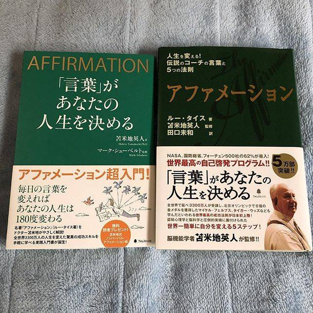 """Reading (Ken Anbebe) on Instagram: """"59, 60冊目 〜要約と感想〜  特に、左側の『「言葉」はあなたの人生を決める』は自分の中で人生のバイブルとしている本です。コーチング(マインドの使い方)の教科書とも言えます。…"""" (377782)"""