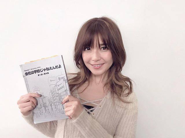 """Misako Uno(AAA) on Instagram: """"クランクインしました!#会社は学校じゃねぇんだよ#華子役#明日も頑張ります"""" (547234)"""