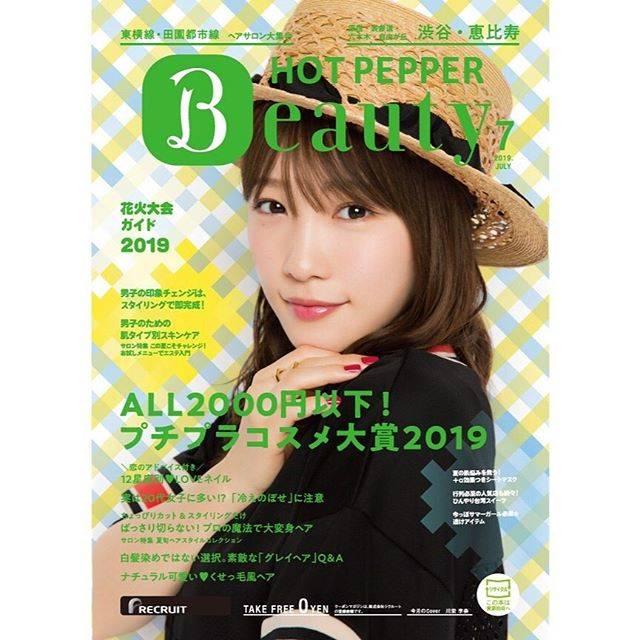 """川栄李奈 on Instagram: """"HOT PEPPER Beauty 📚7月号表紙をやらせてもらいました☺︎ぜひお手にとってご覧ください!"""" (557729)"""