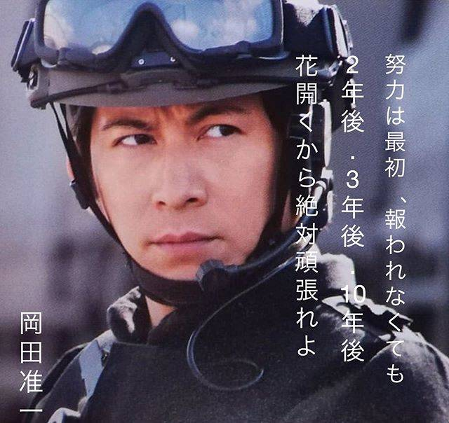 "haruka.okajun~v6 on Instagram: ""8月5日オカダの言葉。頑張ろってなる。努力し続けようって思える。絶対後悔しないように。#V6#岡田准一#図書館戦争#努力"" (558566)"