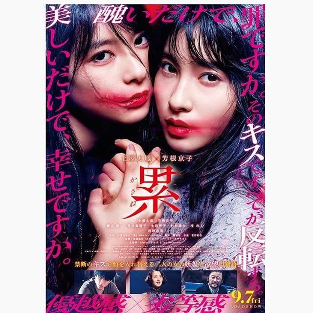 """映画ときどきドラマ。 on Instagram: """"『累 -かさね-』 2018年・日本 . 【解説】 『トリガール!』などの土屋太鳳と『心が叫びたがってるんだ。』などの芳根京子が主演を果たし、 #松浦だるま の人気漫画を #実写映画化 キスした相手と顔が入れ替わってしまう口紅と出会った女性たちの喜怒哀楽を鮮やかに描く…"""" (560115)"""