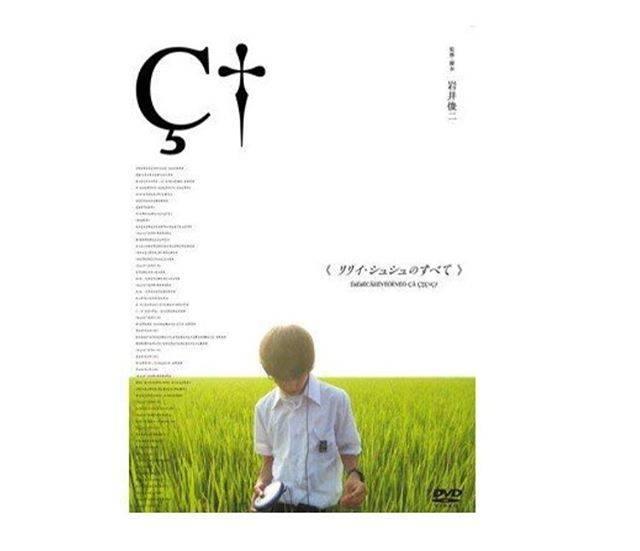 """okitsu_Obiyousitsu on Instagram: """"ずっと気になってた映画をこの前観てみた👀🎬 作品を観て、この監督だなってすぐにわかる特長があるって、すごい🤔#リリーシュシュのすべて#岩井俊二#映画#DVD#今よく見る俳優さんばっかりで、ビックリ#2001年#の作品"""" (567634)"""