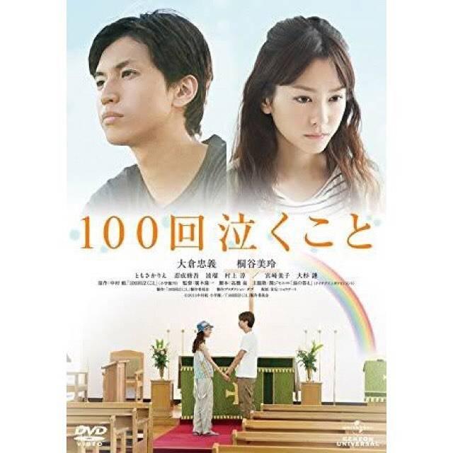 """@ename0425 on Instagram: """"#100回泣くこと#大倉忠義#桐谷美玲"""" (573763)"""