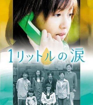 """Karla Shimose Yoga & Bienestar on Instagram: """"1リットルの涙(Ichi ritoru no namidaUn litro de lagrimas)es un drama japonés basado en hechos reales. Narra la historia deAya Kitou, una chica…"""" (585935)"""