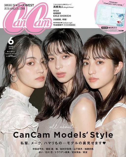 "Akane Hotta / 堀田茜 on Instagram: ""CanCam6月号発売中でございます。今月はCanCam専属モデル大特集🧚🏻♀️❤️"" (597343)"