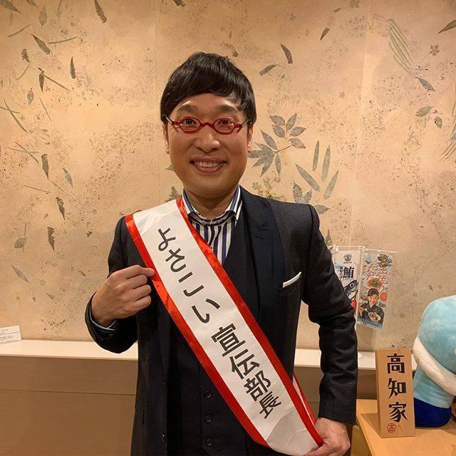 """山里亮太 on Instagram: """"ついに就任いたしました!高知観光特使!よさこい宣伝部長!"""" (598220)"""