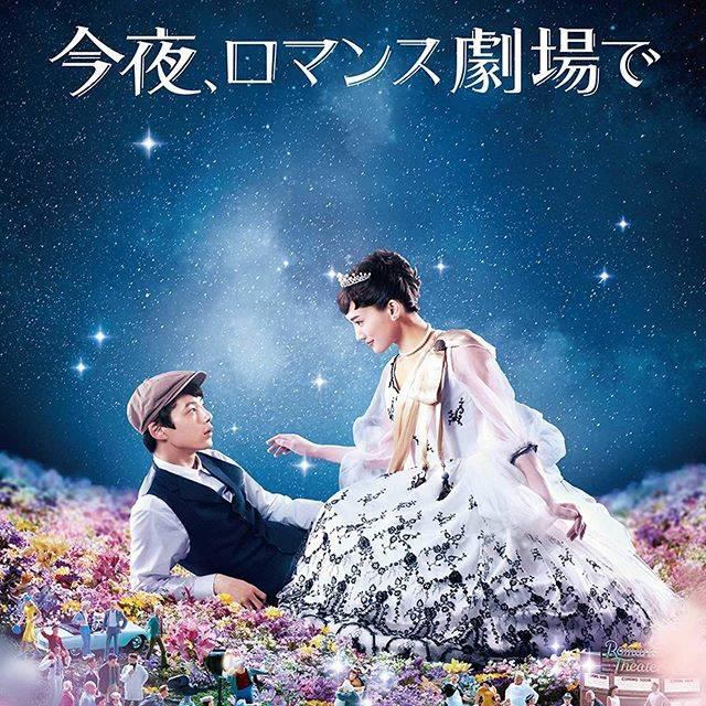 """おすすめ映画 on Instagram: """"#おすすめ映画 #今夜ロマンス劇場で"""" (599781)"""