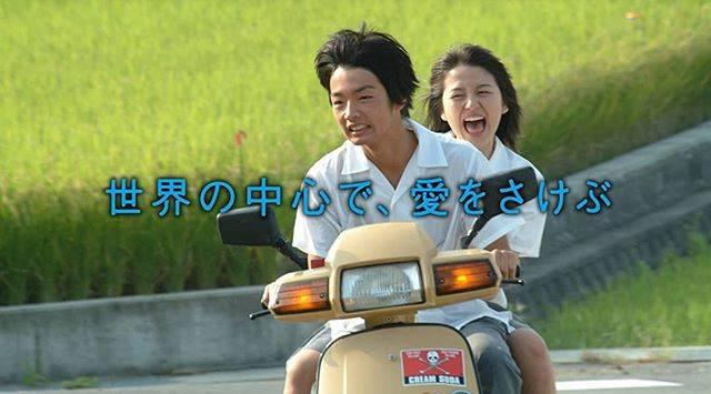 """みいさん on Instagram: """"#セカチュー #世界の中心で愛を叫ぶ #映画"""" (599797)"""