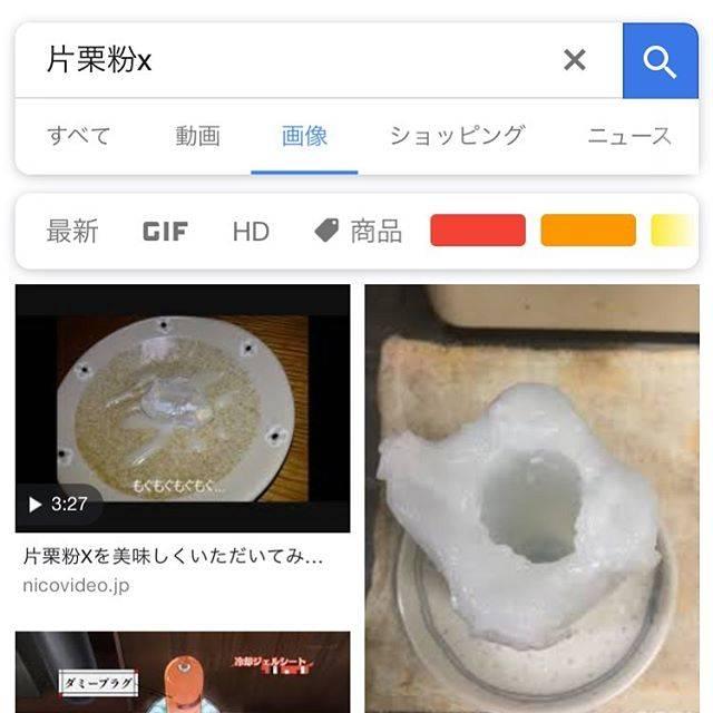"""非想非非想天 on Instagram: """"もっと上手に片栗粉xを作りたい#片栗粉x"""" (616868)"""