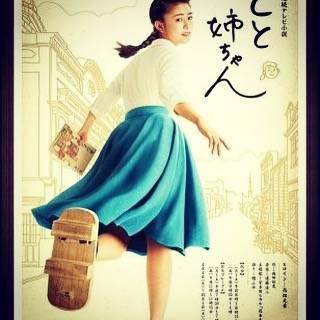 """Yuta Kamegaya on Instagram: """"とと姉ちゃんやっと全部観れた(^o^)すごい楽しかったー#とと姉ちゃん最終回 #朝ドラ #次はべっぴんさん"""" (618402)"""