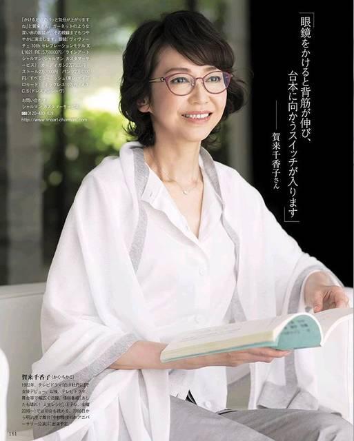 """森山雅智 on Instagram: """"#賀来千香子 さん女性に愛されるアイウェア撮影担当させて頂きました。 ※ #家庭画報 7月号 ※https://www.kateigaho.com/magazine/"""" (625222)"""