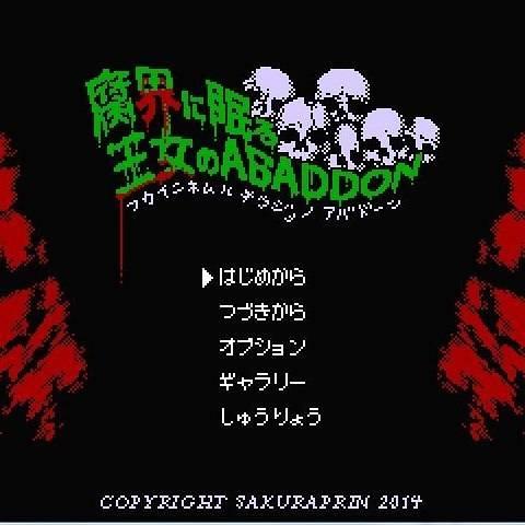 """tiku.taku on Instagram: """"アバドーンAndroid移植希望!#腐界に眠る王女のアバドーン #アバドーン"""" (629251)"""