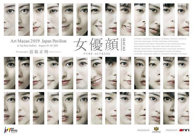 """土屋太鳳 on Instagram: """"やっとお伝えできます…! Photo exhibition『女優顔』in「Art Macao 2019」 ~Photographer富取正明~ という素敵な世界に 参加させていただきました✨✨✨ 錚々たる方々のなかに私がいます! どこにいるのか、わかりますか?💡 .…"""" (632442)"""