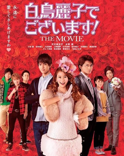 "Mayuko Kawakita 河北麻友子 on Instagram: ""「白鳥麗子でございます!THE MOVIE」6月11日公開です!!!みんな是非楽しみにしててねー!#白鳥麗子でございます #THEMOVIE #すでにアップしくれてる子も #嬉しすぎる #みんなだーいすき #MayukoKawakita #河北麻友子"" (634346)"