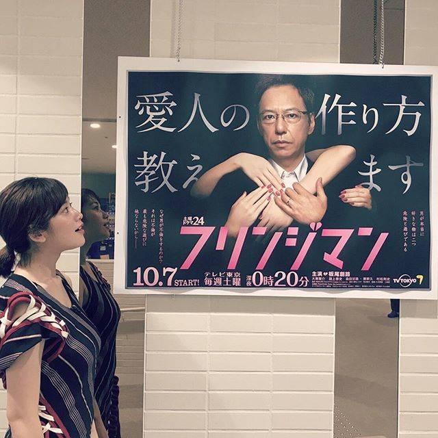 """筧美和子 on Instagram: """"フリンジマン第2話は今夜!24時20分〜#フリンジマン#テレビ東京"""" (638607)"""
