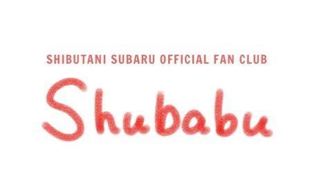 """はるか on Instagram: """"嬉しすぎる(*´˘`*)♥ #渋谷すばる#渋谷すばるです#shubabu"""" (644214)"""