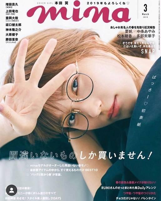 "honda tsubasa on Instagram: ""🤓mina初表紙です🌷うれしいなぁ🥳✨3月号だから3のポーズです💁♀️もう発売されてるのでどうぞご贔屓に👼🏻この時のメイクはギャルさん( @yukarihayashi )です👏#mina"" (645875)"
