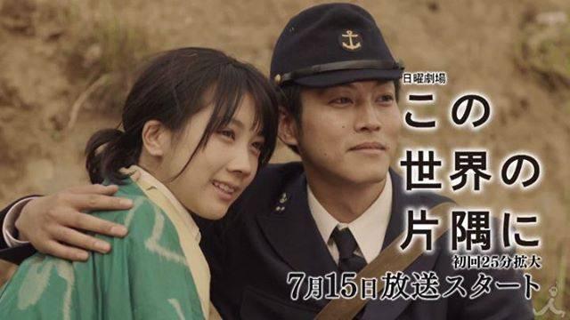 "J-Drama & J-Pop 🇯🇵 | ドラマ 音楽 on Instagram: ""【Historical Drama】  この世界の片隅に | Kono Sekai no Katasumi ni (In This Corner of the World)  Director:Nobuhiro Doi Writer:Fumiyo…"" (653351)"