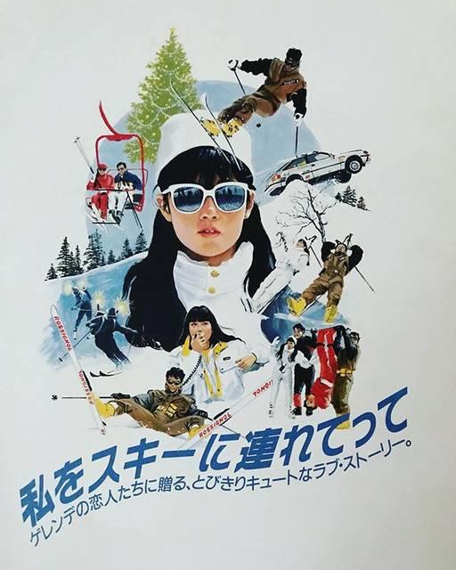 """Kaori Fujimoto on Instagram: """"楽しい映画ですね💕そんな出会いに憧れたりしましたね^_^スタントの人によって知世ちゃんの滑り方が違っていましたね。滑れないけどスキーしたくなります(^ ^)#映画大好き#パンフレットコレクション#私をスキーに連れてって#原田知世#青春"""" (655823)"""