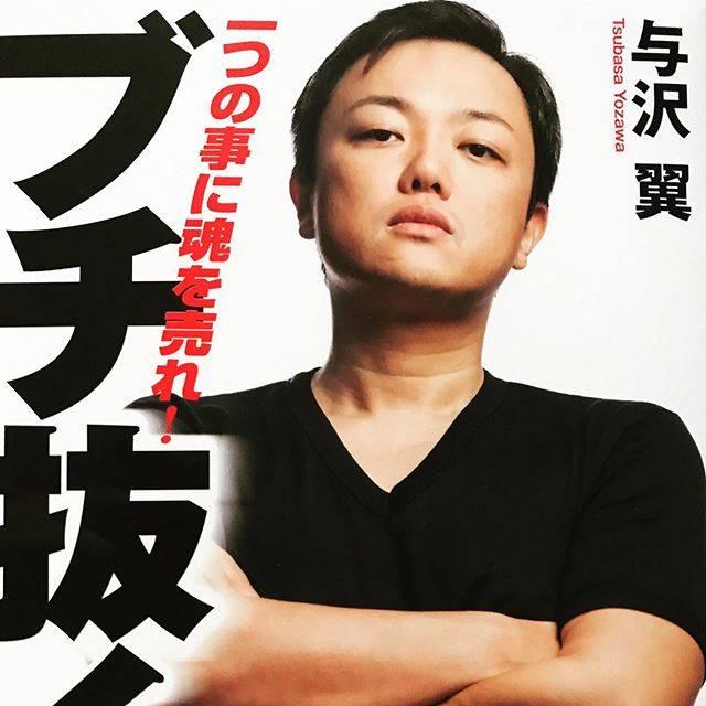 """カビゴン on Instagram: """"#今日の1冊#おすすめ#与沢翼#ブチ抜く力"""" (666422)"""