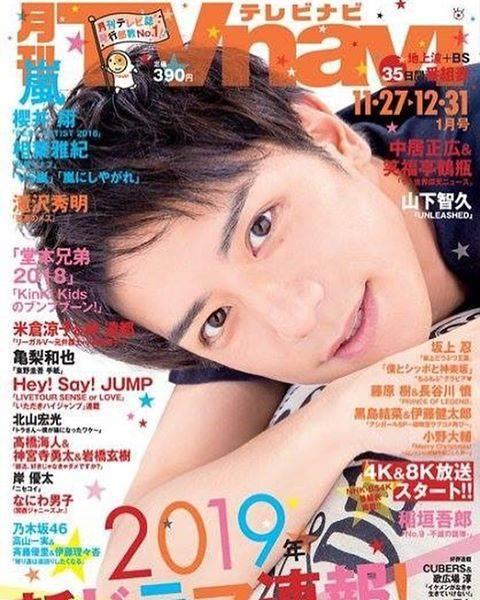 "Hideaki Takizawa FANPAGE🔥 on Instagram: ""Takki on cover of ""TV Navi"" Magazine! (January 2019), released today!❤️😍-#滝沢秀明 #タッキー #タキツバ #Love #ForeverLove #TakizawaHideaki"" (668734)"