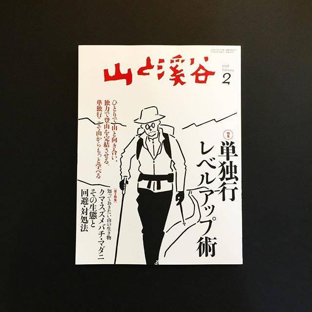 "Yu Nagaba on Instagram: ""本日発売『山と渓谷』のカバーイラストを描きました!書店で見つけてみてくださいね😊 #山と渓谷 #単独行 #長場雄 #yunagaba"" (675202)"