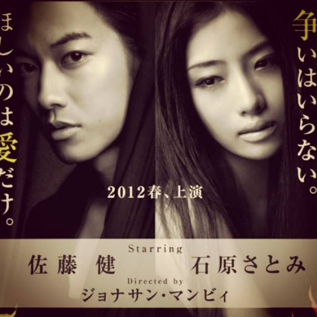 "佐藤健 ( Satoh Takeru ) on Instagram: ""Romeo & Juliet #love #story #romance #satohtakeru #takerusatoh #japan #musical #drama #actor"" (675944)"