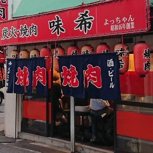 "@kayokayomayday on Instagram: ""今回行きたかったお店の1つがここ#焼肉#yakiniku #味希#塩タン美味しい#事前情報通り#霜降り明星#粗品の実家の焼肉屋さん #帰りにおばちゃんに粗品さんのお母さん?と聞いたら#おばです#私の兄の子だって#美味しかった#お店も霜降りも応援します#大阪#osaka"" (676781)"