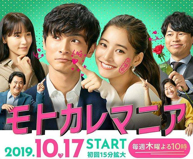 "dew on Instagram: ""Motokare Mania (Fuji TV)  Cast. #ArakiYuko, #KoraKengo, #HamanoKenta, #YamaguchiSayaka, #KoteShinya, #SekiguchiMandy, #TanakaMinami,…"" (678863)"