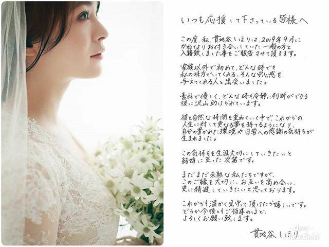 "Dew on Instagram: ""#KanjiyaShihori (33) announces her marriage with a non celebrity man this month.#貫地谷しほりSource : https://t.co/AwWH1JuTCnCredit : CB"" (683017)"