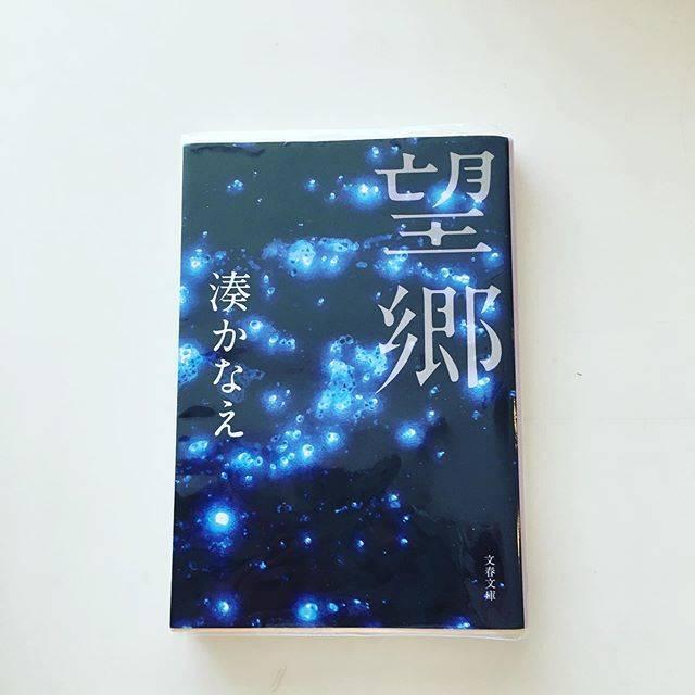 """nikoniko193 on Instagram: """"湊さんが育った環境が大きく影響を与えてるんだろうなって思う作品短編で読みやすかった海の星私も見てみたい😊#読書記録 #望郷 #湊かなえ"""" (683051)"""