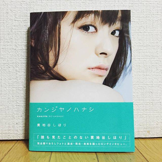 "kaizou on Instagram: ""貫地谷さん。#貫地谷しほり#カンジヤノハナシ#フォトブック"" (683054)"
