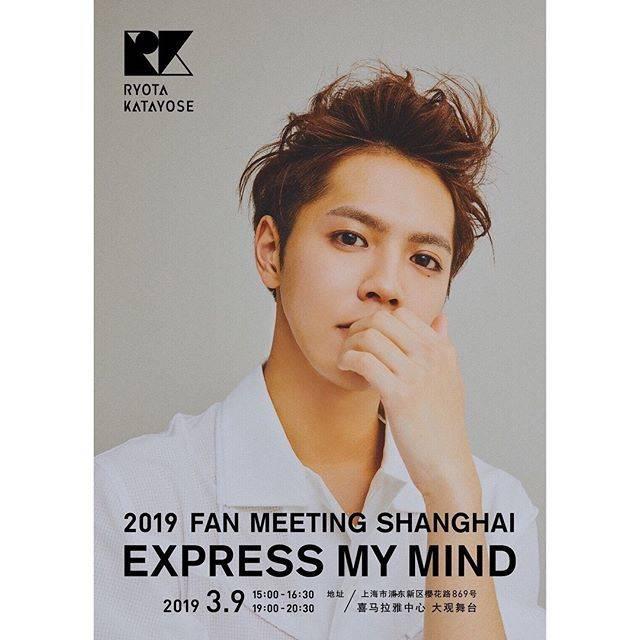 """RYOTA KATAYOSE 片寄涼太 on Instagram: """"3月9日に 上海にて2度目のファンミーティングを 開催させて頂くことになりました🙏✨✨ 自分自身が中心となって 昨年からずっと準備してきました。 タイトルは「EXPRESS MY MIND」 国境を越えて出会うことのできた方々との この繋がりを大切にしていけるよう…"""" (684812)"""
