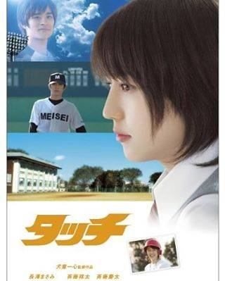 "shigeyuki_yoshida on Instagram: ""調べてみた、2005年の映画だったんだ‼️ #長澤まさみ #あだち充 #映画タッチ"" (694280)"