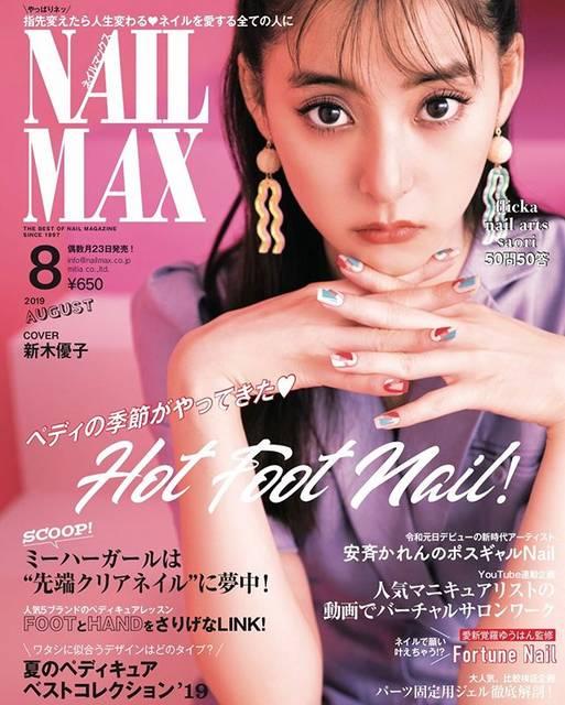 """新木優子 on Instagram: """"お知らせです!NAILMAX8月号の表紙をさせて頂きました‼︎中ページも素敵なので是非皆さまチェックして下さい〜☺️"""" (697080)"""