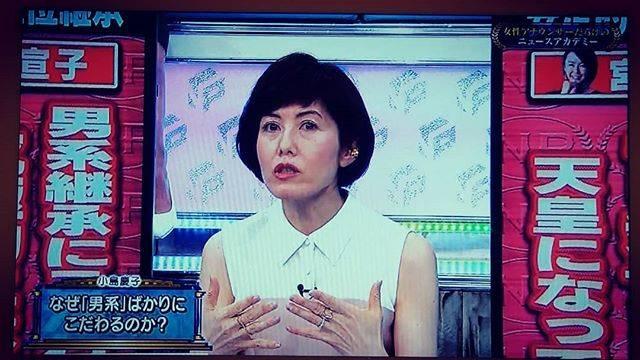 """810P on Instagram: """"こいつ本当に天皇陛下を馬鹿にしすぎ。もし天皇が同性愛者で子供は欲しくないって言ったらどうするんだ?とか自分と同じ次元で天皇の気持ちをはかるのが聞いていられない。馬鹿は出さないで欲しい。#小島慶子 #そこまで言って委員会np"""" (699326)"""