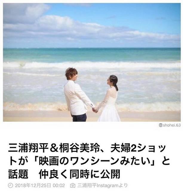 """三浦翔平さん大好き💝 on Instagram: """"当たり前のようにLINE NEWS❤️ 二人同時で更新が嬉しさ倍増ですね💭…"""" (701760)"""