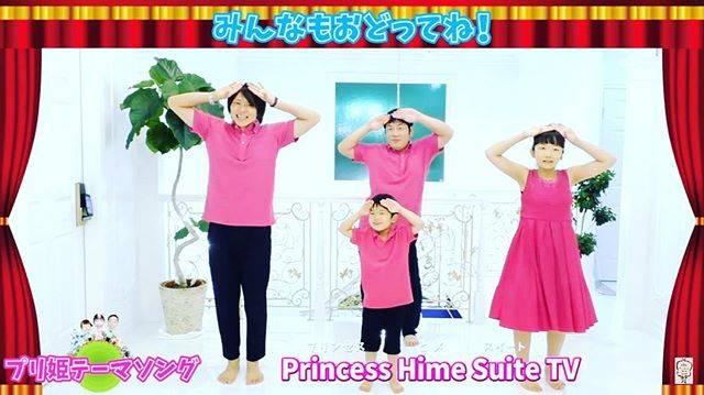 """呵音(Kaon) on Instagram: """"この度プリセス姫スイートTVのテーマソングを振り向けさせて頂きました(o^^o)💕 昨日イベントで早速子供たちが踊っている姿を見て心がほっこりしました(´・ω・`)カワイカッタ♡ 皆さんも姫ちゃんおうくんと動画を見て一緒に踊ってみて下さいねぇ(*≧∀≦*)🎶…"""" (703147)"""