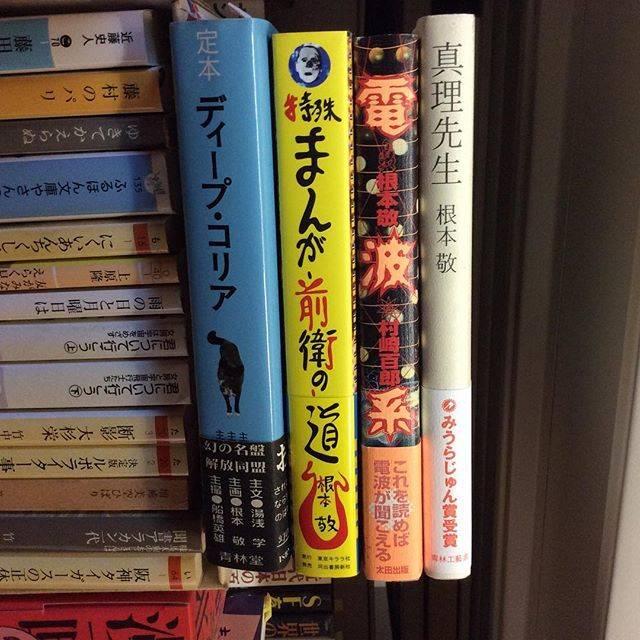 """ぱぴい on Instagram: """"混沌の書棚からスッと揃って出てこないのは、しゃーないか。根本敬だからね。「ディープ・コリア」はディープでした!#根本敬 #湯浅学 #村崎百郎 #本棚"""" (707174)"""