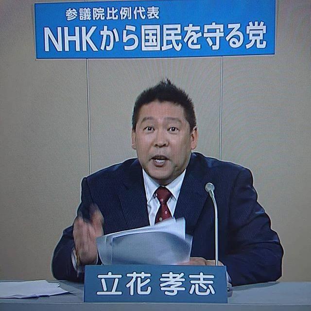 """ライオン(寝てるライオン) on Instagram: """"- NHKの政見放送で 面白いおじさん見つけた (笑) - 元 NHK職員で 参院選比例代表候補の立花孝志 氏 - さんざんNHKを批判して、受信料を払わないでくださいと訴える内容 - 受信料を払わない方法をNHKの公共放送で指導 (笑) -…"""" (708211)"""