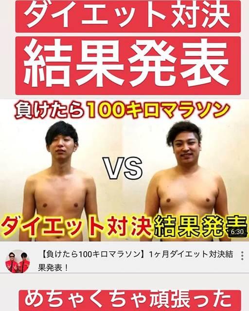 """田中シングル 8.6秒バズーカー on Instagram: """"YouTubeチャンネル!見て下さい!1ヶ月ダイエット対決の結果発表です!"""" (711582)"""