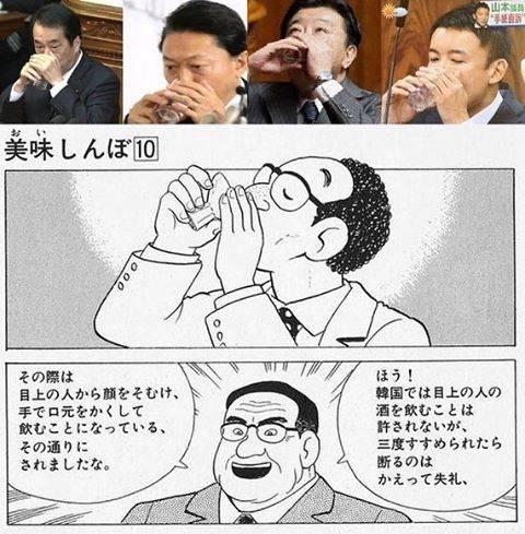 "Norifumi Hosogaya on Instagram: ""民進党のお家芸《朝鮮呑み》#民進党 #朝鮮呑み #朝鮮人 #朝鮮飲み #帰化人"" (715302)"