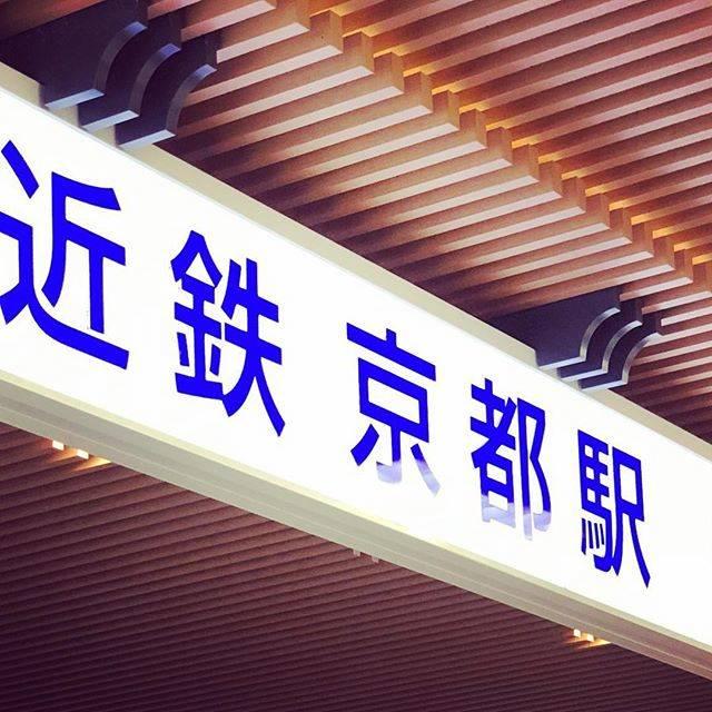 """あずき on Instagram: """"お正月に京都に帰省したばかりなのに、また無性に京都に行きたくなり、京都に帰り友人と会って遊んで来ました😊この景色見ると、やっぱり故郷はいいな〜と思う。歳とったな〜😂又近々京都に行くぞ〜💨💨#京都#近鉄京都駅"""" (750623)"""