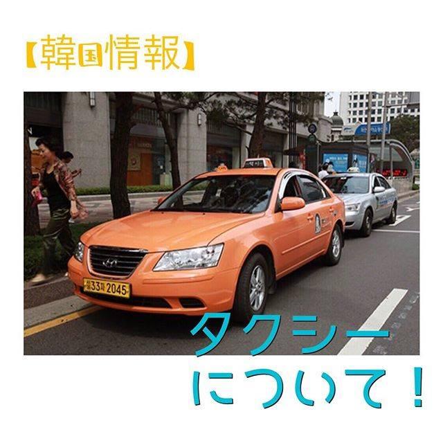 """korea_Jちゃん on Instagram: """"初めて韓国に行く方から良く ご質問を頂くタクシーについて御説明したいと思います😊✨ . 【★乗車前にタクシーの色をチェック!】 白、シルバー、オレンジ色は一般タクシーで ソウルは初乗り料金3,800w 日本語やその他外国語は基本的に通じず サービスは運転手によって差があります。…"""" (751717)"""
