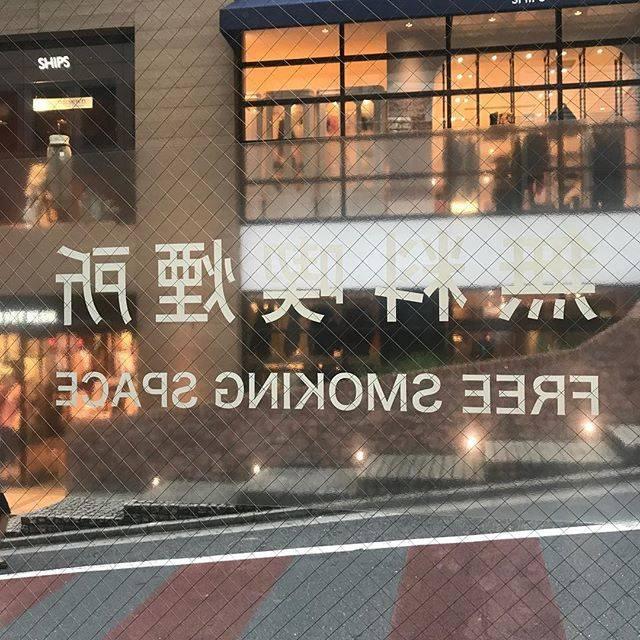 "Swart Less on Instagram: ""#Shibuya#tokyo#freesmokingspace"" (754258)"