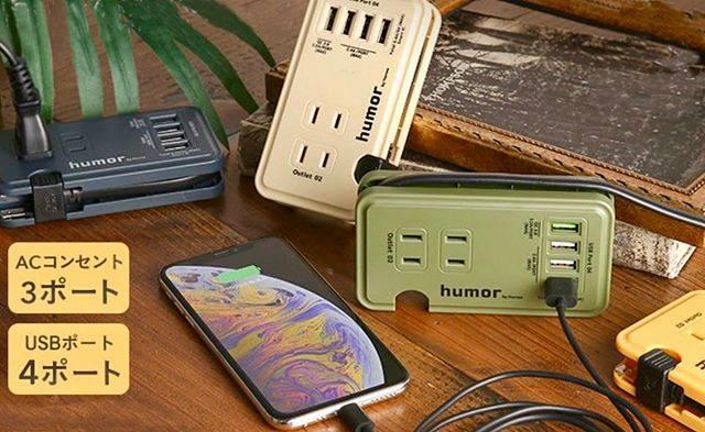 """THEPITH ザ ピス on Instagram: """"このアイテムは持ち歩きラクチンの、優秀電源タップ! なんとこれひとつで、コンセント3ポート+USB4ポート‼️‼️ 。 。 自宅や旅先はもちろんですが、災害などの非常時にも活躍する便利アイテムなんです! 。 。 一家に一台あると助かりますよー😊…"""" (763148)"""