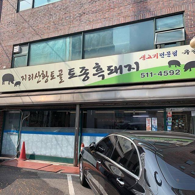 """shiho on Instagram: """"・・通称:バンタン食堂中にはファンだらけ!!外から覗いただけ。笑笑 #韓国#渡韓#韓国旅行#cafe#カフェ#韓国カフェ#韓国cafe#韓国グルメ#焼肉#BTS#バンタン#バンタン食堂#ユジョン食堂 #カロスキル#新沙"""" (763728)"""