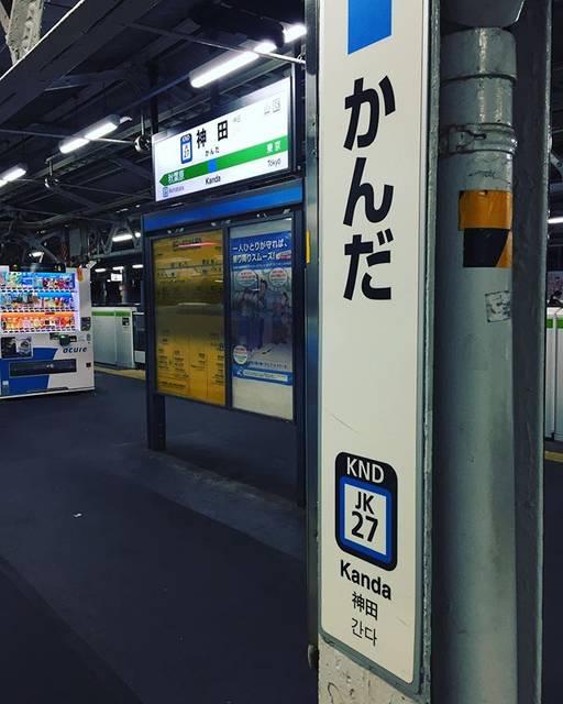 "@jinke.kio on Instagram: ""#iphone6photography #streetsnap #streetphotography #streetphotographer #station #railwaystation #railway #stationplatform #kandastation…"" (764250)"